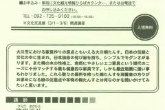 2009(平成19年)3月アクロス文化であい塾