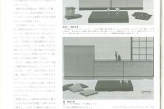 1985(昭和60年)7月ニューファニチャー2