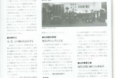 1986(昭和61年)7月ニューファニチャー2