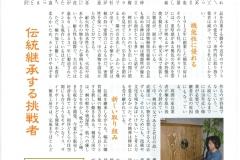 2009年冬号くらしの情報誌筑後(西日本新聞紙面から)