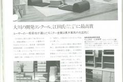 1986(昭和61年)4月ニューファニチャー2