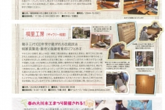 2010年(平成22年)4月発行柳大川ら版2