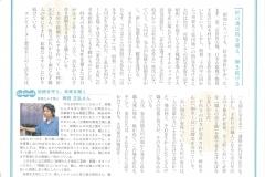 1996(平成8年)10月にしてつニュース4