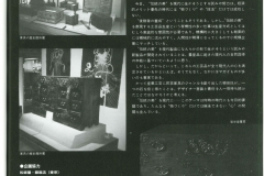 1986(昭和61年)7月ニューファニチャー3