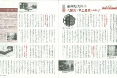 2000(平成12年)3月KSD広報誌2