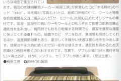 2010(平成22年)2月家庭画報3月号LIVING部分拡大