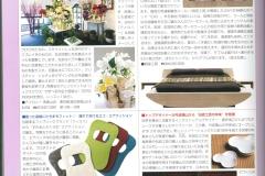 2010(平成22年)2月家庭画報3月号LIVINGページ