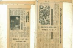 昭和60年1月11日.22日西日本新聞