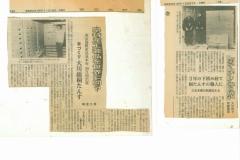 昭和62年10月27日.11月16日西日本新聞