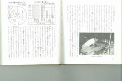 福岡の地理ものがたり3