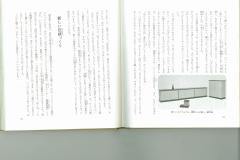 福岡の地理ものがたり4
