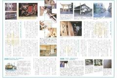 1996(平成8年)10月にしてつニュース3