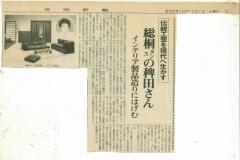 昭和63年5月7日有明新報