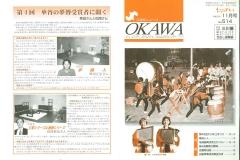 1997(平成9年)9月会議所ニュース