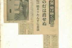 昭和59年10月18日西日本新聞