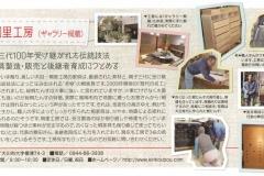 2010年(平成22年)4月発行柳大川ら版3