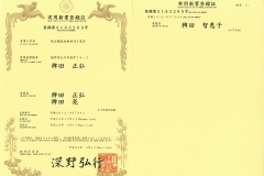 実用新案登録証(複合機能性桐材付き家具)11