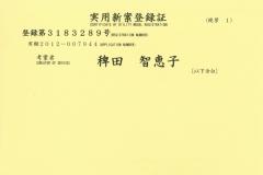 実用新案登録証(複合機能性桐材付き家具)33