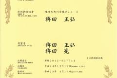 実用新案登録証(複合機能性桐材付き家具)22